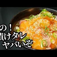 一押しの特製タレで漬け込み作る!簡単サーモン丼の作り方