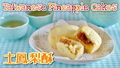 台湾銘菓 土鳳梨酥 パイナップルケーキの作り方(動画レシピ)