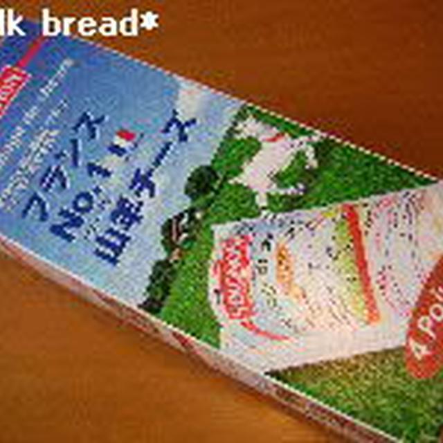 フランス産シェーブル♪山羊のチーズのフランスパン