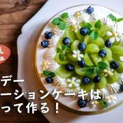 バースデーケーキはこうやって作る!メイキング動画をUPしました。