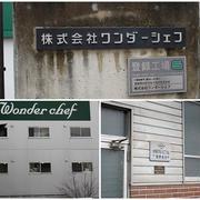 ワンダーシェフ工場見学&座談会|圧力鍋LOVE「ワンダラーズ」集結!