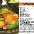 とろとろ蕪と玉ねぎの彩り野菜と豚バラブロックの煮物 煮物料理 -Recipe No.1155-