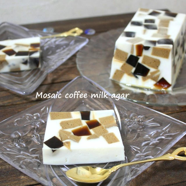 おうちにある材料でおもてなしデザート♪モザイクコーヒー牛乳寒天
