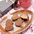 【糖質制限】トースターで4分♪ハートチョコクッキー