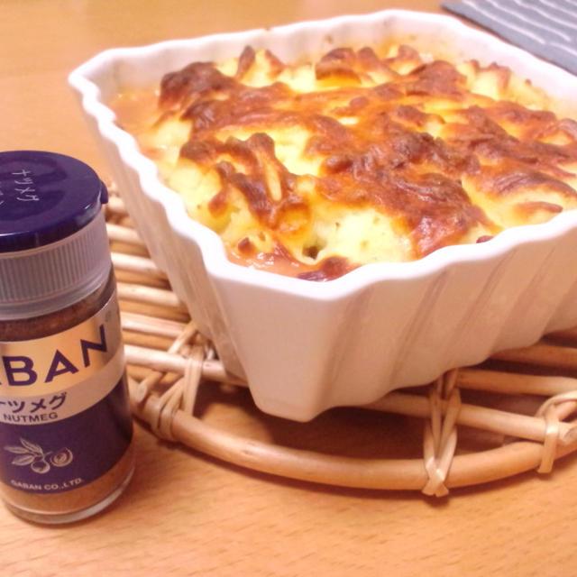 【GABAN】ナツメグ風味のチキンポテトグラタン