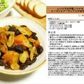 シナモン香るかぼちゃのサラダ - Pumpkin salad with Raisin and almond smelling of cinnamon - -Recipe No.1367