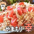 最高朝ご飯!絶品ツナチキンの和風マスタードトマトサラダ(糖質6.8g) by ねこやましゅんさん