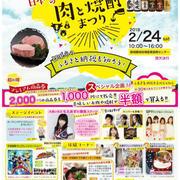 明日、ステージ登壇♪ 日本一の肉と焼酎まつり@都城地域地場産業振興センター