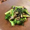 ブロッコリーとマッシュルームの焦がしニンニクソテー