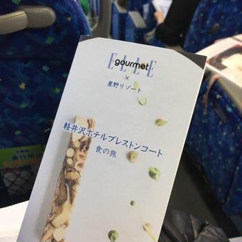 エルグルメフードクリエイター部で軽井沢に来ています