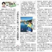 「子供たちに釣って食べる経験を」産経新聞 毎月第3木曜日連載  滝村雅晴のパパ料理のススメ6  2018年9月20日(木)掲載