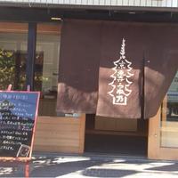 2017秋休み@日本 京都編 うね乃さんでお出汁を学ぶ