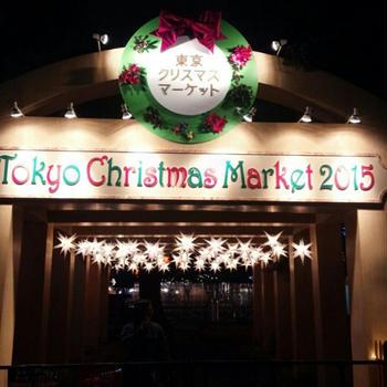 ☆☆☆東京クリスマスマーケット2015☆☆☆