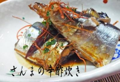 孫が喜ぶミラクルレシピ☆旬のさんまDE辛酢炊き