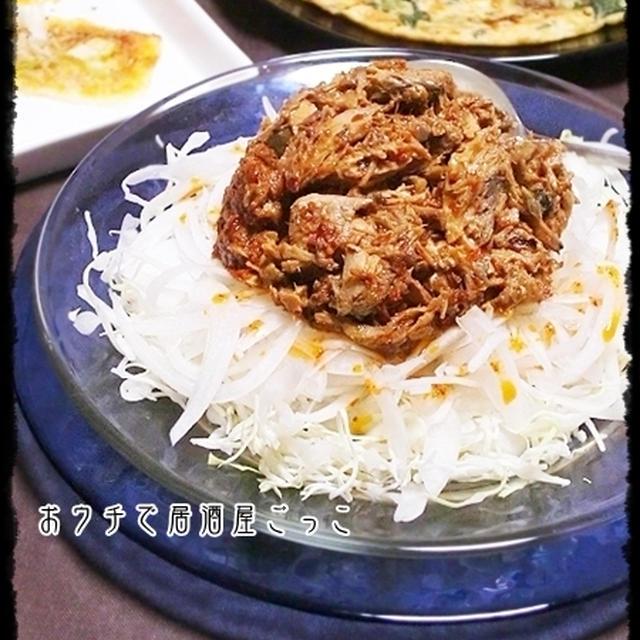 ★激辛サバ味噌缶の玉スラサラダ★