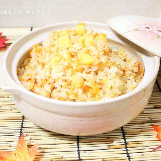 秋の夕日に~♪さつま芋と人参のご飯