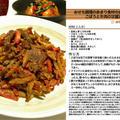 おせち料理のあまり食材の金時人参とごぼうと牛肉の甘醤油煮 炒め煮料理 -Recipe No.1284-