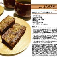 シナモン香る☆ストロベリーチョコブラウニー バレンタインお菓子 -Recipe No.1356-