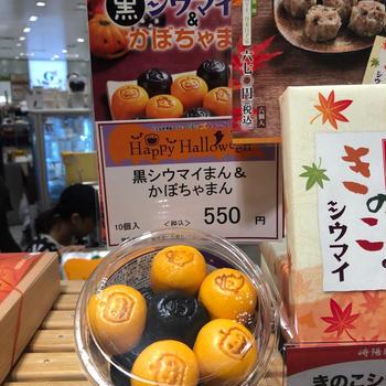 シウマイまん ハロウィンバージョン 玉川高島屋店のイートインコーナーも気になります。