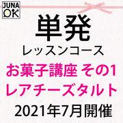 お菓子講座初回購入割引クーポン(15%off)