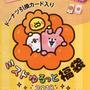 ミスドゆるっと福袋 2018【ポン・デ・ライオン × カナヘイの小動物 ピスケ&うさぎ】