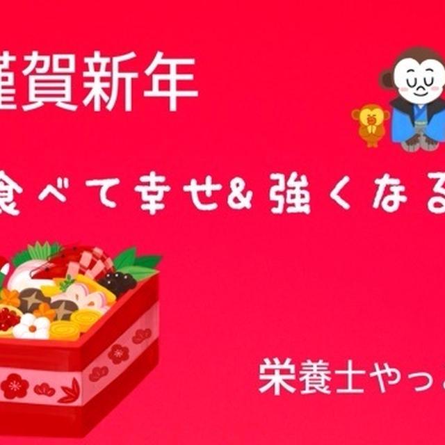 【謹賀新年】お節料理と正月の朝・錦玉子