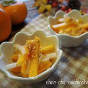 フルーツが和食に♪柿と大根の白だし和え♡ と 結婚記念日でした。