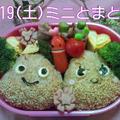 『くり☆くり』弁当 by とまとママさん