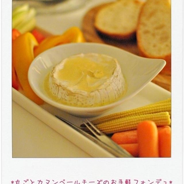 ☆クリスマスパーティー料理3・4*丸ごとカマンベールチーズのフォンデュ☆