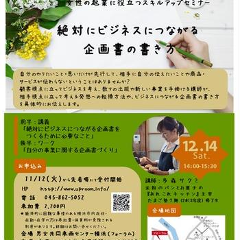 男女共同参画センター横浜にて「企画書の書き方」セミナー講師させていただきます。