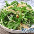 料理日記 89 / ヤーコンとケールのナッツサラダ