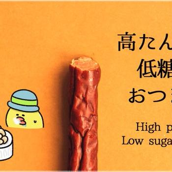 こんなのあるよ!お勧め高たんぱく低糖質おつまみ・お菓子(厳選10品)