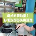 バンコク料理教室Lemongrass(レモングラス)の感想!料金・メニューは?【お得情報あり】