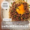 簡単◎ひき肉と納豆のピリ辛パスタ by おうちごはん男子さん