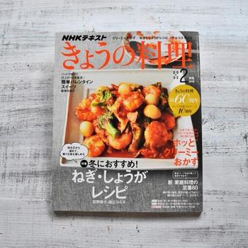 【お知らせ】NHKテキスト きょうの料理 (放送日)