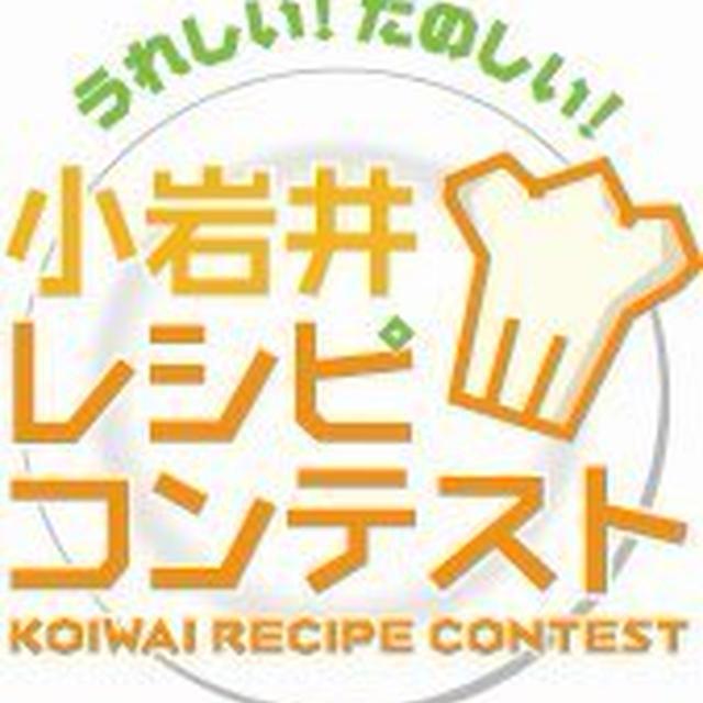 もうひとつ・・レシピコンテスト開催のお知らせです!