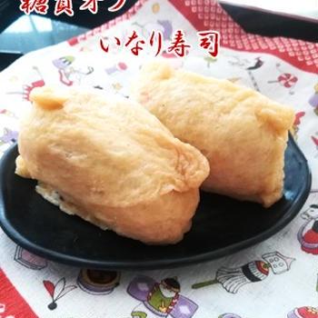 糖質オフ+カロリーオフ・いなり寿司~マンナンヒカリ
