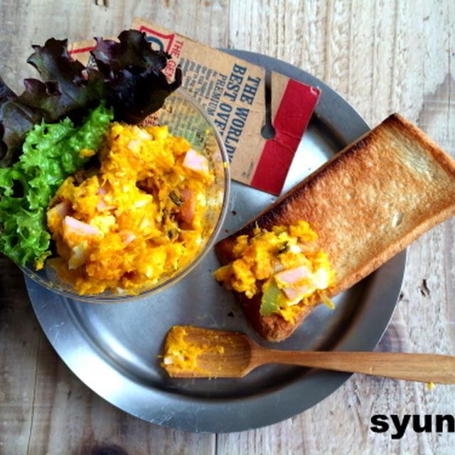 【簡単!!カフェごはん】かぼちゃと卵のハム玉ねぎサラダディップ