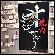 【新宿】歌舞伎町でワンランク上の焼肉を♪炙りユッケ大好き