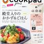 cookpad plus 誕生号 本日発売!リサ・ラーソン トートバッグ付録