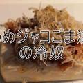 スグに作れる豆腐のおつまみ「うめ・ジャコ・ごま油」 これだけ!簡単♪