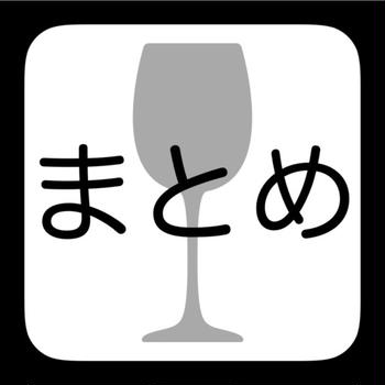 【メモ】2020年7-9月に飲んだワイン