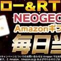 【当選】KOF ALLSTAR『Amazonギフト券』