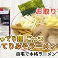 宅麺の「超ごってり麺ごっつ ごってりみそラーメン」を通販して食べた感想