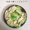 南仏風♪水菜のアリオリ豚しゃぶサラダ