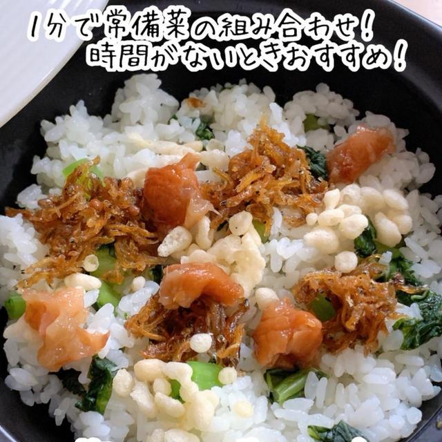 【レシピ】1分で常備菜の組み合わせ!時間がない時おすすめ!梅じゃこご飯!