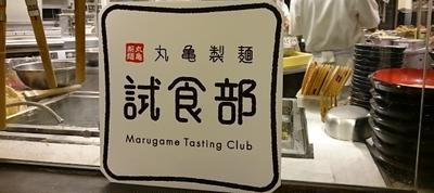 丸亀試食部レポート♡part1!