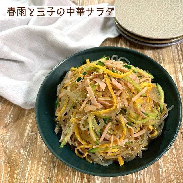 【作り置き】春雨と玉子の中華サラダ♡【#簡単レシピ#サラダ】』