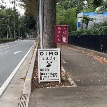 埼玉の芋街道に行ってきました