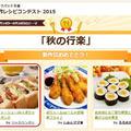 【新作賞受賞】クックパッド新作レシピコンテスト2015「秋の行楽」
